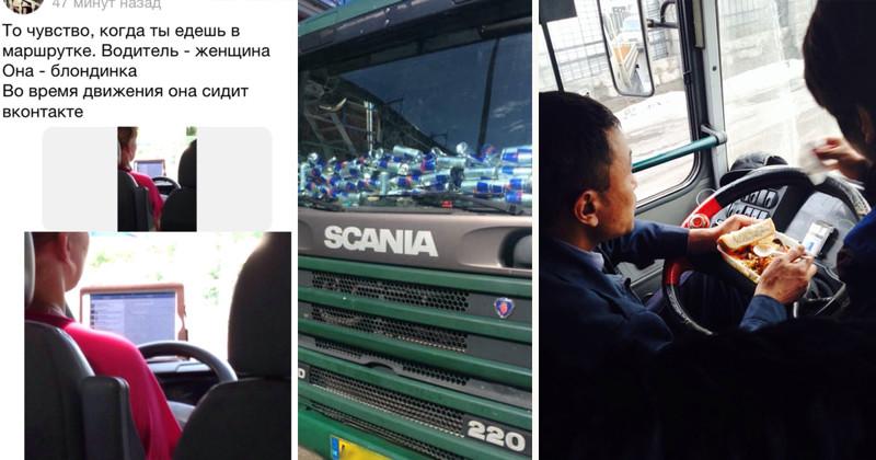 Этим водителям плевать на безопасность (23фото)