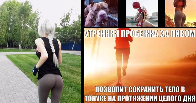 Мотивирующие фотографии, которые заставят вас бегать по утрам (26фото)