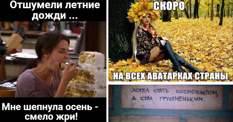 Вот почему осенью лучше уезжать из России (25фото)