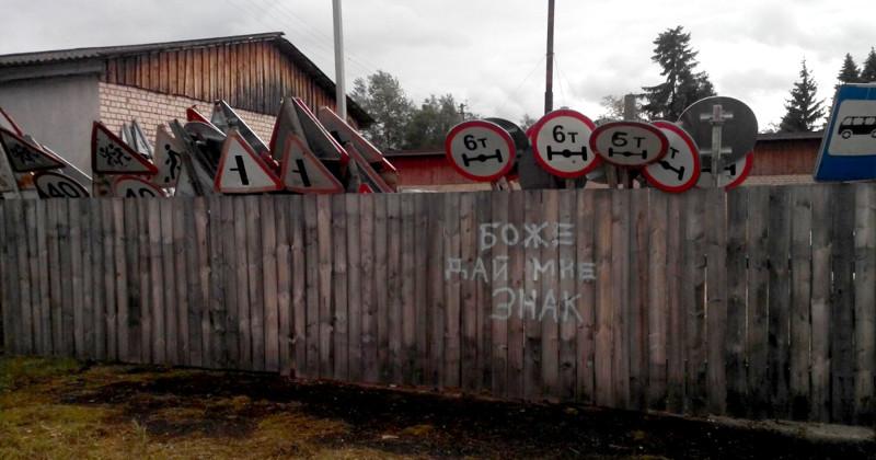 Кругом зашифрованные послание и знаки... Много знаков (19фото)