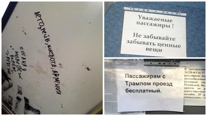 Забавные надписи в транспорте (22фото)
