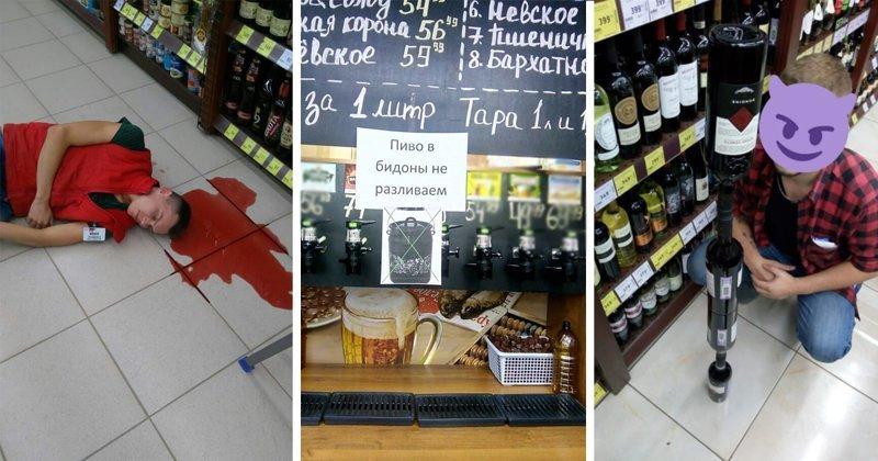 Что происходит в алкомаркетах, когда нет покупателей (19фото+7видео)