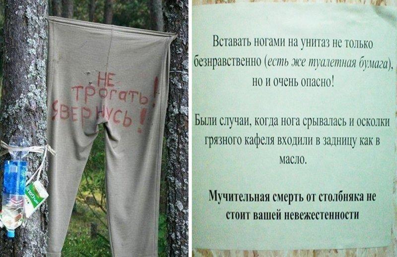 Народный юмор: оригинальные и смешные объявления! (15фото)