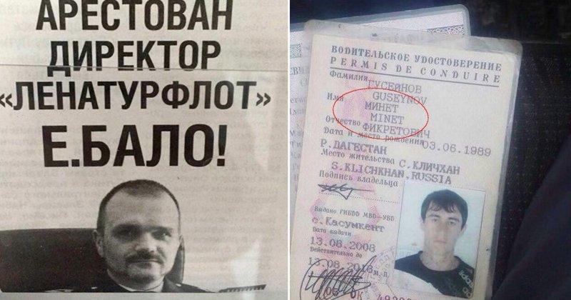 Странные фамилии, которыми не удивишь сотрудников паспортного стола (18фото)
