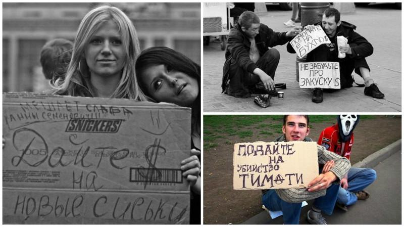 Особая профессия в России — попрошайки (27фото)