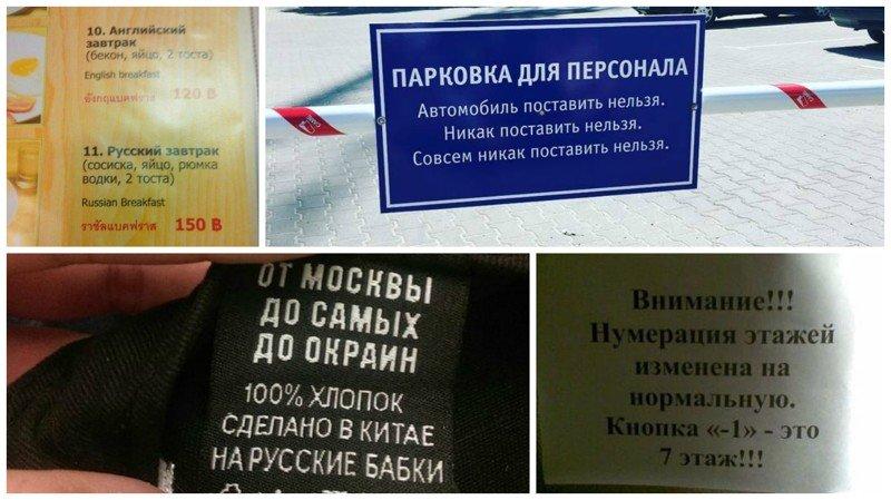 Специально для русских (26фото)
