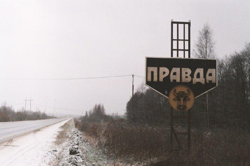 Российская глубинка в объективе (42фото)