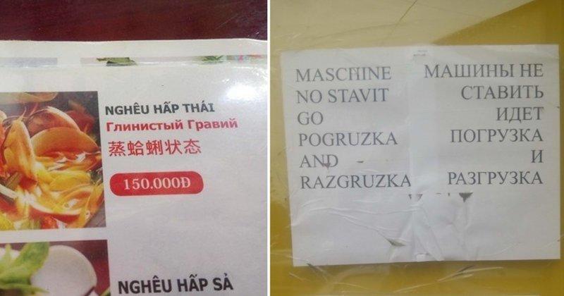 Типичные трудности перевода (20фото)