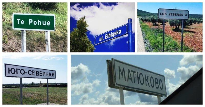 Поехали по селам, городам и улицам: от Приятного свидания до Матюково, а за границей ещё веселее (21фото)
