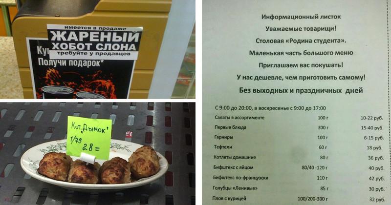 Дух советских столовых всё-таки проник в общепит XXI века (23фото)
