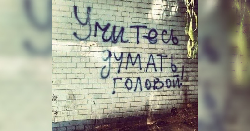 25 надписей, которые дадут понять, что вы точно находитесь в России (25фото)