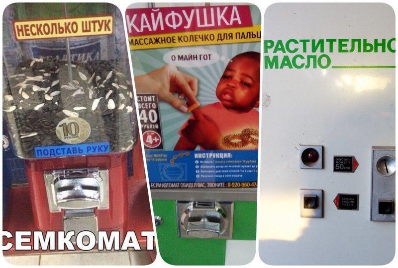 Если вы думаете, что сумасшедшие торговые автоматы есть только в Японии, то вы недооцениваете Россию (17фото)