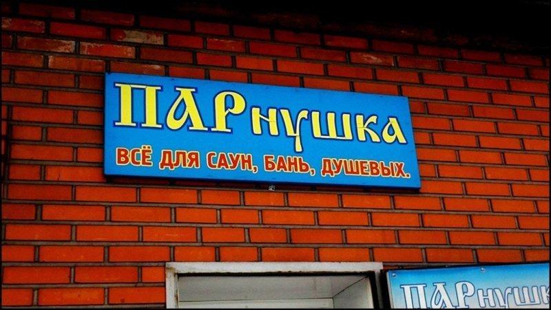15 прикольных и неординарных вывесок из разных уголков России (15фото)