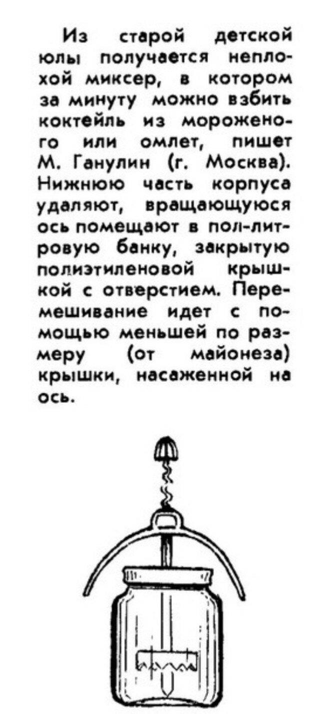 Полезные советы из прошлого (7фото)