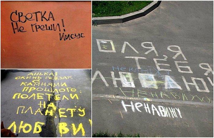 Надписи, которые доказывают, что во дворах разворачиваются экшн-сценарии (17фото)