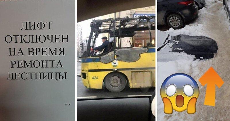 Невероятные ситуации, которые могли случиться только в России (22фото)