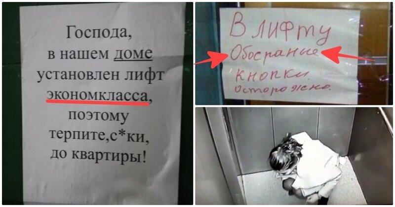 Однажды в лифте: 15 неожиданных ситуаций, к которым даже старшая по дому была не готова (16фото)