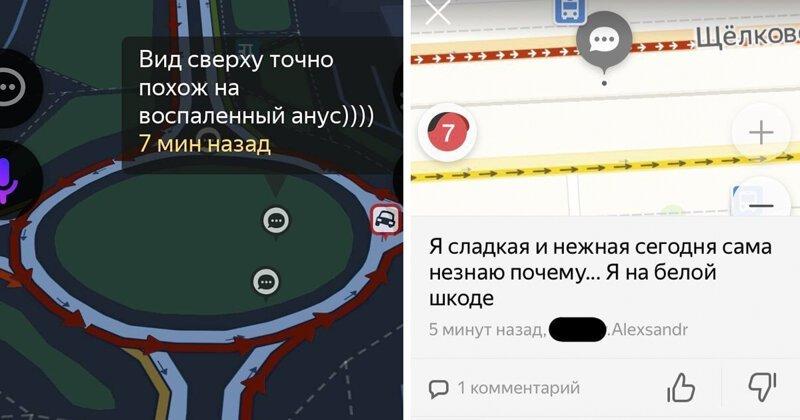 Убойные скрины с разговорчиками из приложения Яндекс. Карты, которые мигом поднимают настроение (21фото)