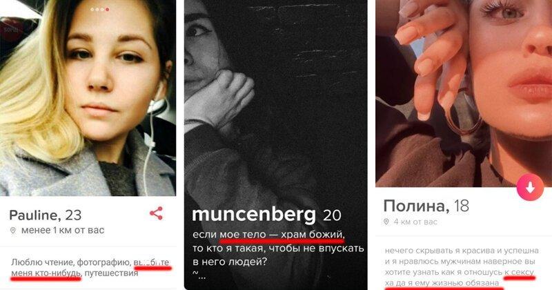 Раскрепощенные девушки из Tinder, которые с креативом отнеслись к составлению своих анкет (21фото)