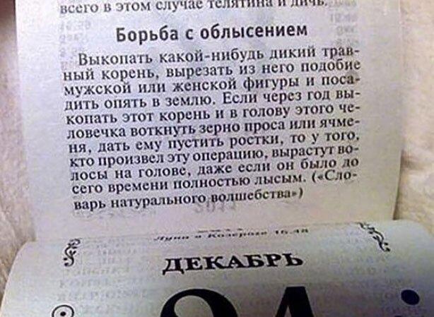 """Ох уж эти """"народные"""" советы (20фото)"""