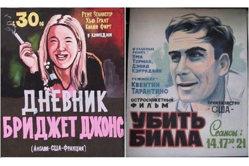 Веселые афиши голливудских фильмов в провинциальных кинотеатрах России (17фото)