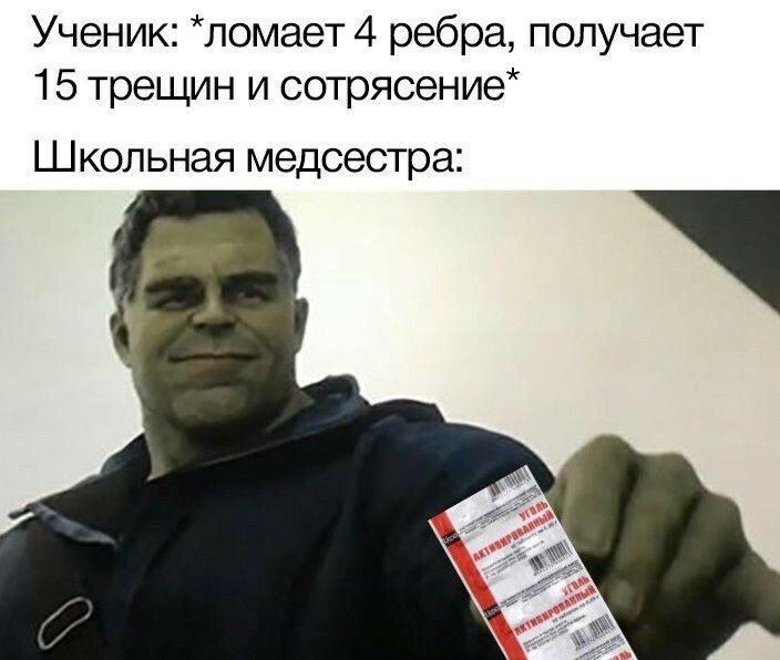 Мемы про медицину (6фото)