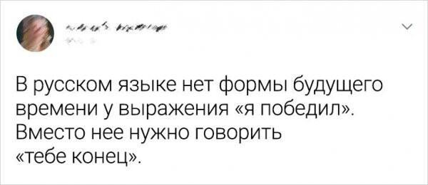 Интересные нюансы русского языка (16фото)