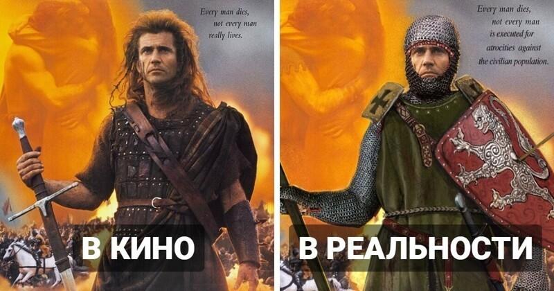 Как на самом деле выглядели воины прошлого из фильмов и игр (13фото)