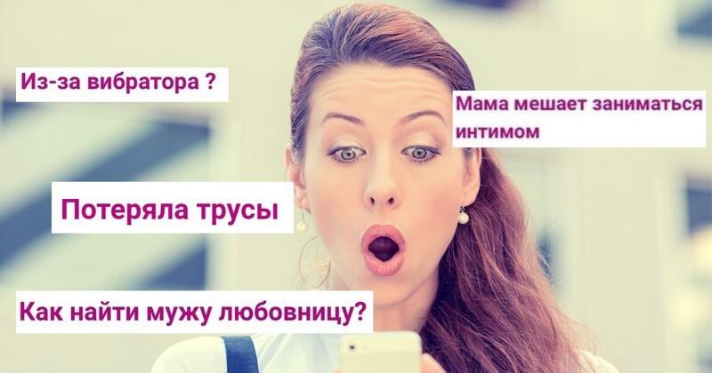 О чем говорят женщины: неожиданные откровения с форумов (19фото)