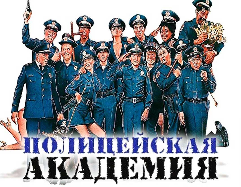12 интересных фактов о фильме «Полицейская академия» (5фото)