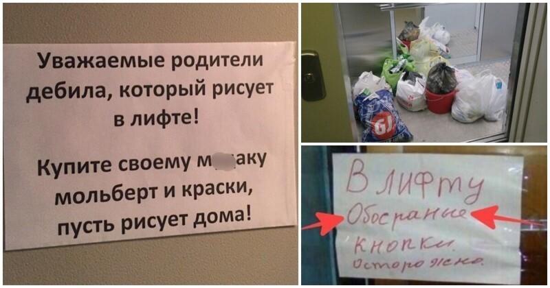 Эпичные ситуации в лифте, от которых даже старшая по дому немного офигела (21фото)