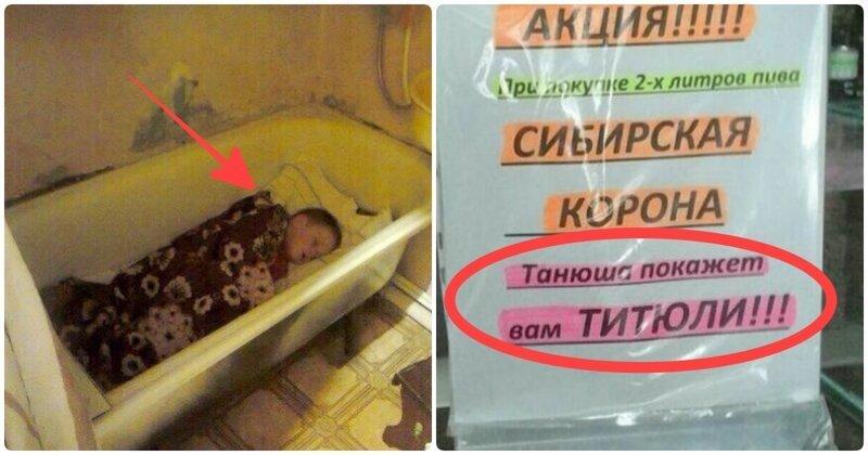 15 колоритных ситуаций, приключившихся в России (16фото)
