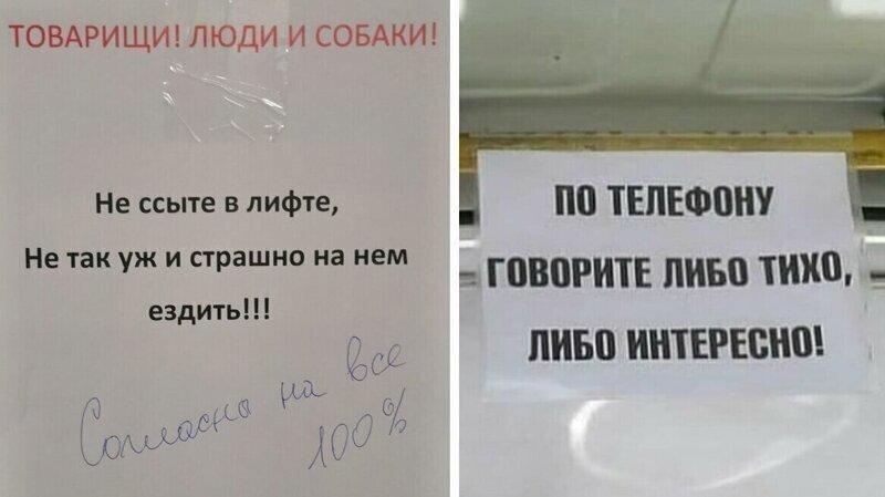 14 забавных объявлений, которые могли написать только люди из России (15фото)