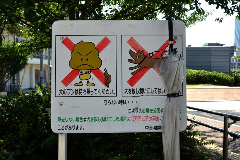 Буйство запретов: подборка запрещающих надписей и знаков. Часть 3 (60фото)