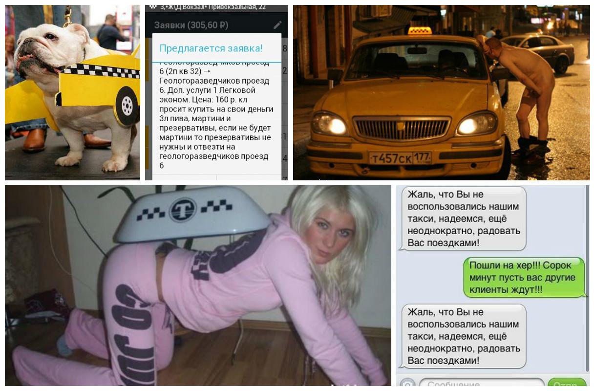 Куда ннада? Пост о такси, таксистах и странных пассажирах (26фото+1видео)