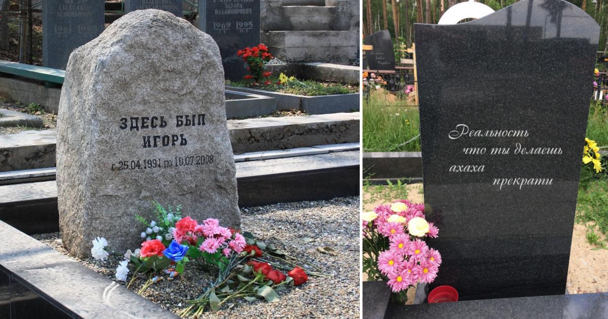 Креативные надгробия: оптимиста даже могила не исправит (21фото)