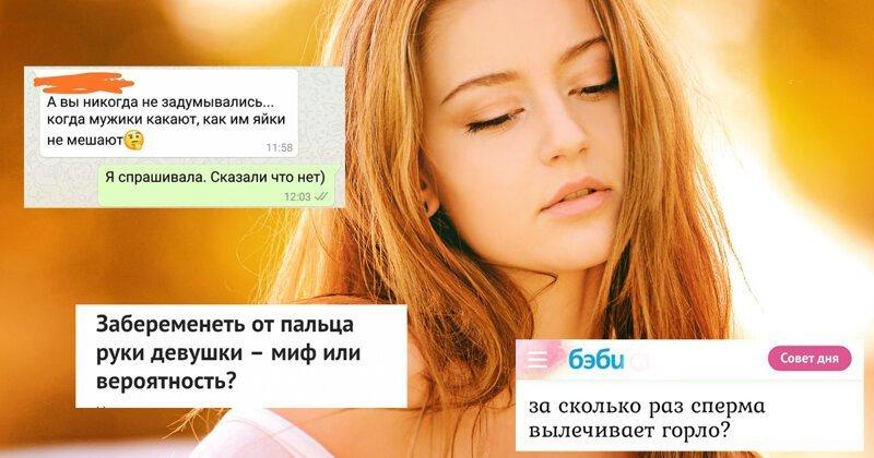 Занимательная анатомия с женских форумов (20фото)