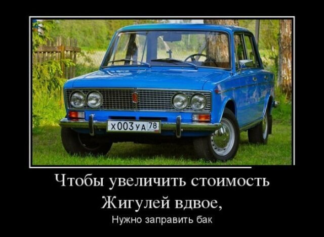 Образ автомобиля в демотиваторах (18фото)