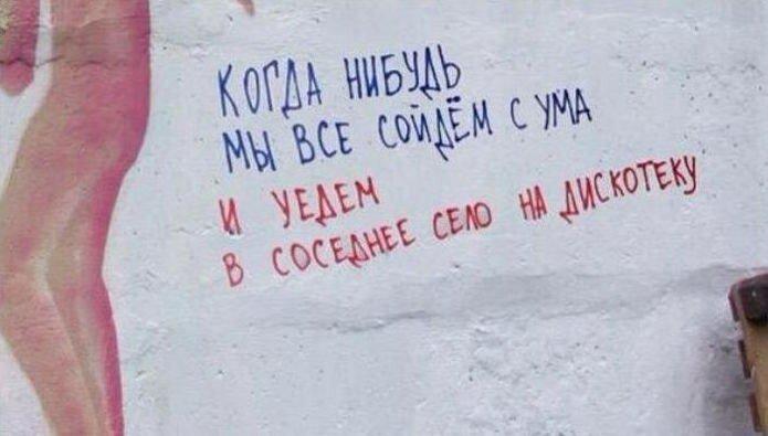 40 надписей на асфальте, которые бескомпромиссны, как жизнь в России (41фото)