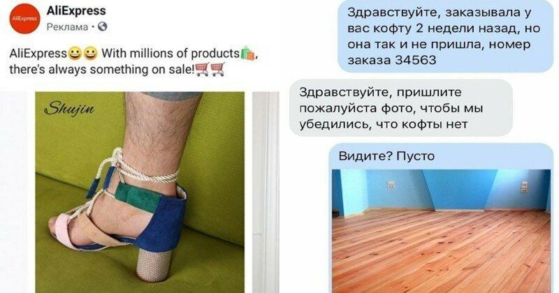 15+ фотодоказательств популярности онлайн-торговли: отзывы, покупки, диалоги с продавцом (18фото)