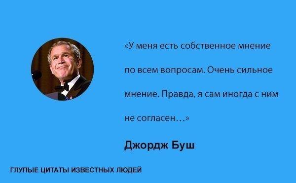 Глупые цитаты известных людей (21фото)