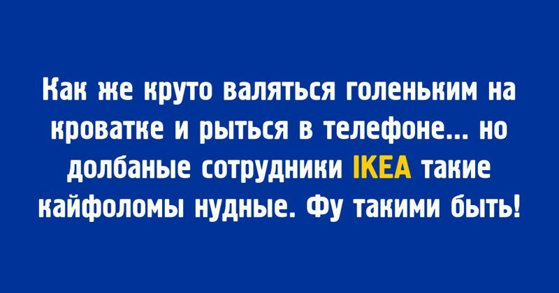 Посещали IKEA? Тогда точно оцените этот пост (20фото)
