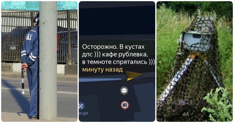 Кто не спрятался, я не виноват: ловушки ДПС и ГАИшники в засаде (14фото+1видео)